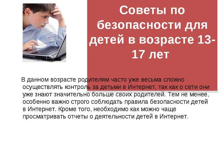 Советы по безопасности для детей в возрасте 13-17 лет  В данном возрасте род...