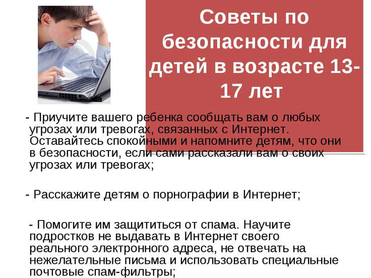 Советы по безопасности для детей в возрасте 13-17 лет  - Приучите вашего реб...