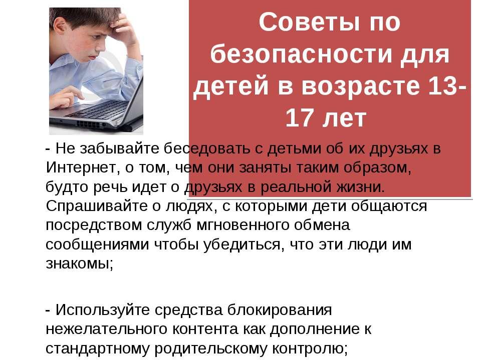 Советы по безопасности для детей в возрасте 13-17 лет  - Не забывайте беседо...