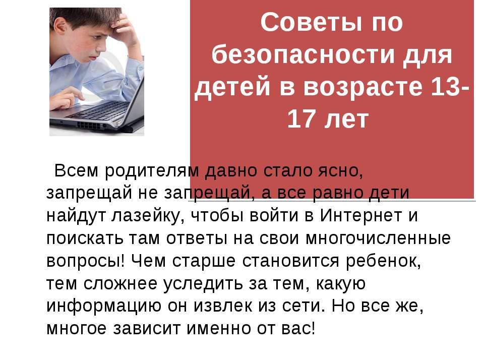 Советы по безопасности для детей в возрасте 13-17 лет  Всем родителям давно ...
