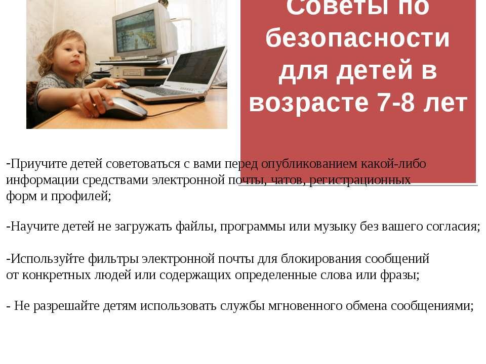 Советы по безопасности для детей в возрасте 7-8 лет Приучите детей советовать...