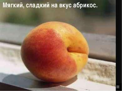 Мягкий, сладкий на вкус абрикос.
