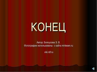 КОНЕЦ Автор: Белоусова З. В. Фотографии использованы с сайта mirtesen.ru viki...
