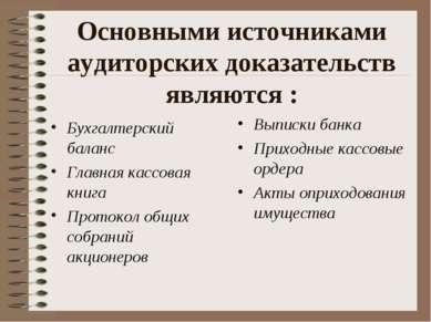 Основными источниками аудиторских доказательств являются : Бухгалтерский бала...