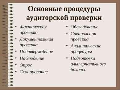 Основные процедуры аудиторской проверки Фактическая проверка Документальная п...