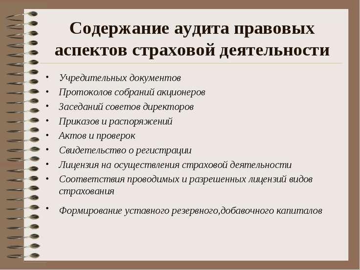 Содержание аудита правовых аспектов страховой деятельности Учредительных доку...
