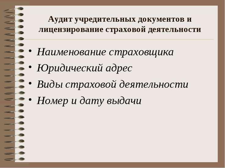 Аудит учредительных документов и лицензирование страховой деятельности Наимен...