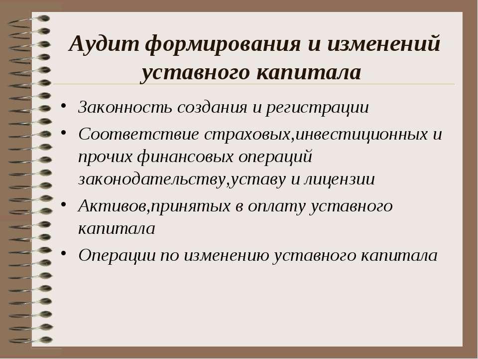 Аудит формирования и изменений уставного капитала Законность создания и регис...