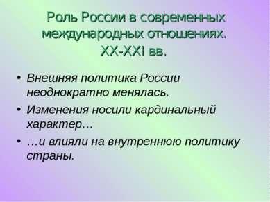 Роль России в современных международных отношениях. XX-XXI вв. Внешняя полити...