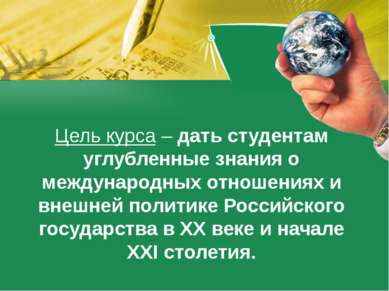 Цель курса – дать студентам углубленные знания о международных отношениях и в...