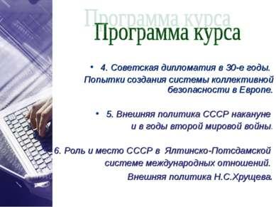 4. Советская дипломатия в 30-е годы. Попытки создания системы коллективной бе...