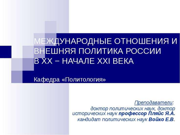 МЕЖДУНАРОДНЫЕ ОТНОШЕНИЯ И ВНЕШНЯЯ ПОЛИТИКА РОССИИ В ХХ − НАЧАЛЕ ХХI ВЕКА Кафе...