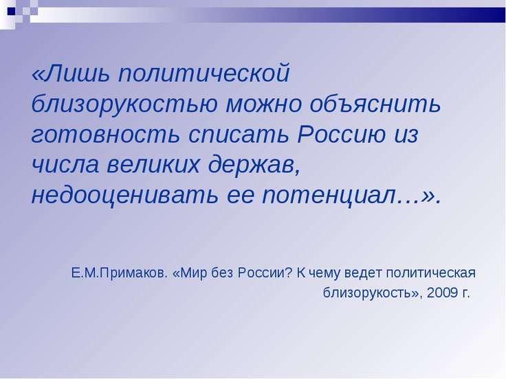 «Лишь политической близорукостью можно объяснить готовность списать Россию из...