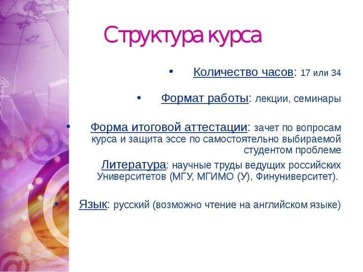 Структура курса Количество часов: 17 или 34 Формат работы: лекции, семинары Ф...