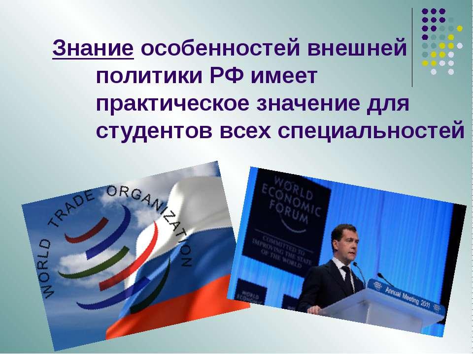 Знание особенностей внешней политики РФ имеет практическое значение для студе...