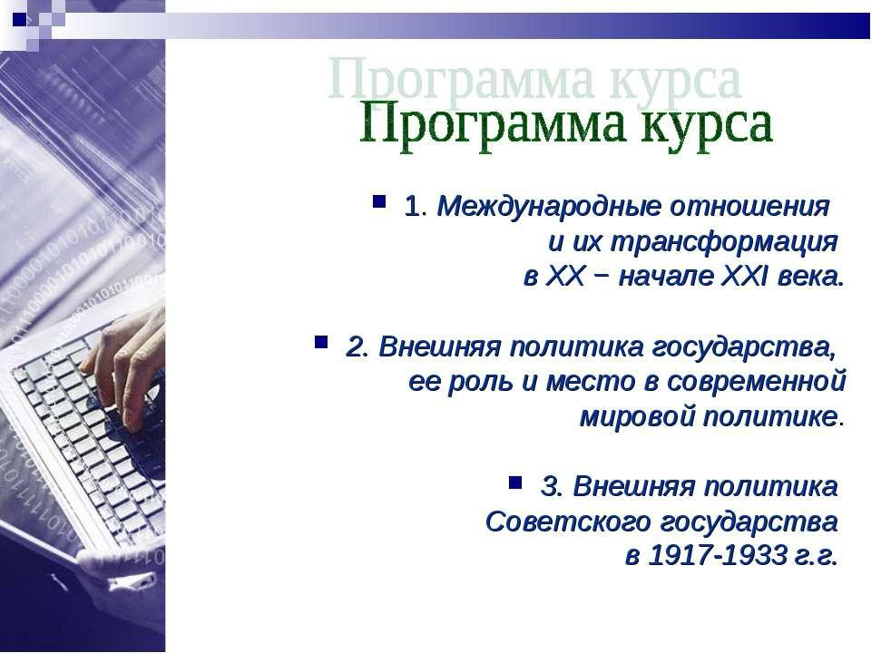 1. Международные отношения и их трансформация в ХХ − начале ХХI века. 2. Внеш...
