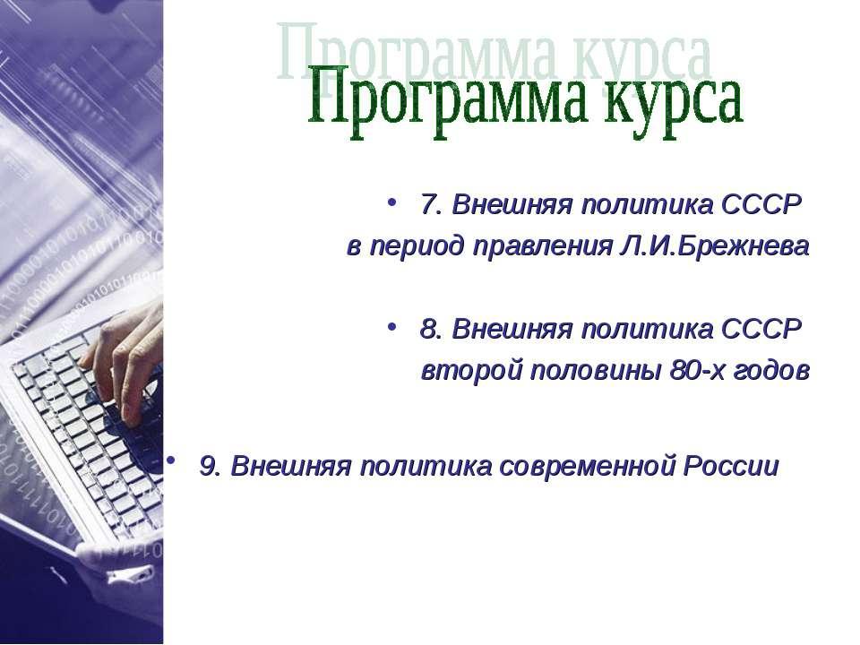 7. Внешняя политика СССР в период правления Л.И.Брежнева 8. Внешняя политика ...