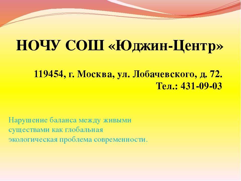 НОЧУ СОШ «Юджин-Центр» 119454, г. Москва, ул. Лобачевского, д. 72. Тел.: 431-...