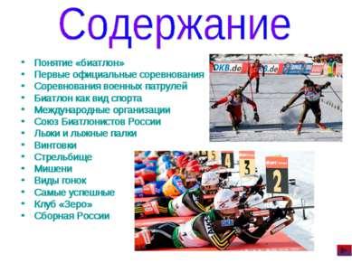 Понятие «биатлон» Первые официальные соревнования Соревнования военных патрул...