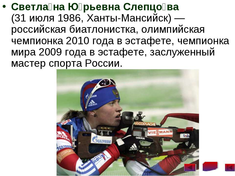 Светла на Ю рьевна Слепцо ва (31 июля 1986, Ханты-Мансийск)— российская биат...