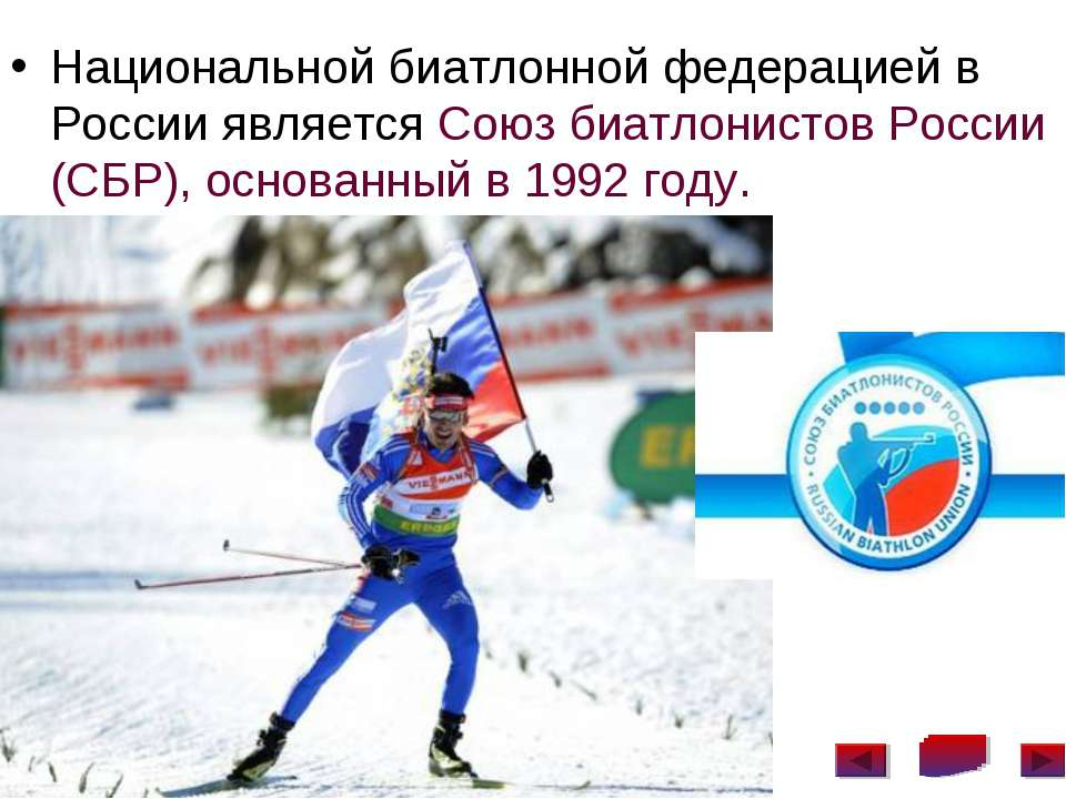 Национальной биатлонной федерацией в России является Союз биатлонистов России...