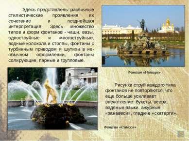 Петергофские фонтаны позволяют ознакомиться с разнообразными способами направ...