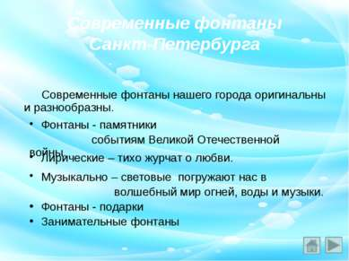 Музыкально-световые Фонтанный ансамбль на площади Ленина 22 сентября 2005 год...