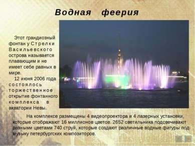 8 мая 2005 года в городе Колпино на Ижорском пруду состоялось открытие фонтан...