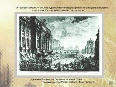 Историки отмечают, что высшие достижения и расцвет фонтанного искусства в Евр...