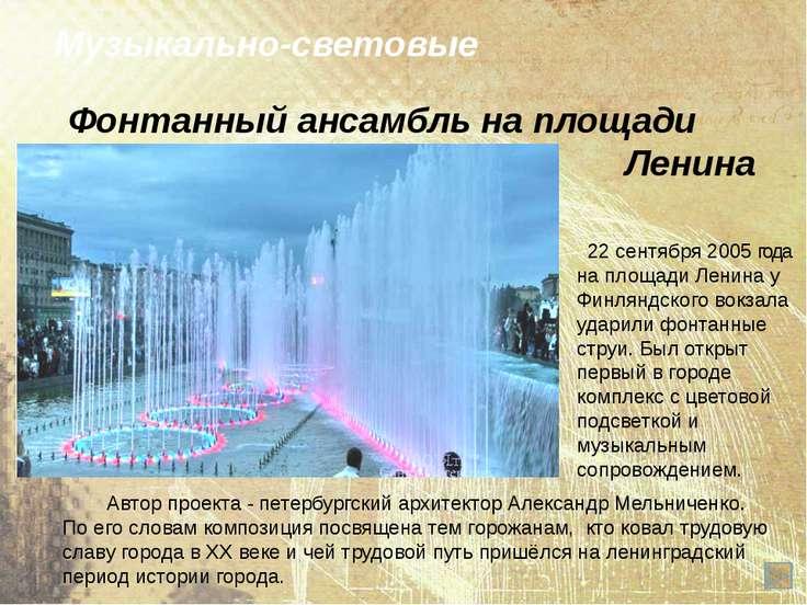 Фонтан у ТРЦ «Нева» Зона отдыха с красивой каскадной стеной, бассейном у осно...