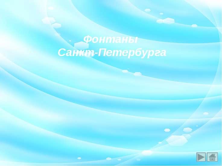 . Наш город стоит на воде. Сложно представить Санкт-Петербург без многочислен...