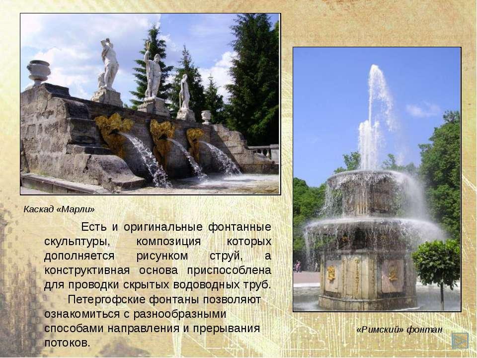 Золоченные, бронзовые и мраморные скульптуры, барельефы и другие элементы дек...