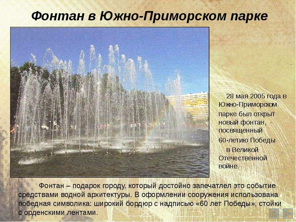 Фонтан «Омега» 5 октября 2006 года в 19.00 на Песочной набережной у дома 40 б...