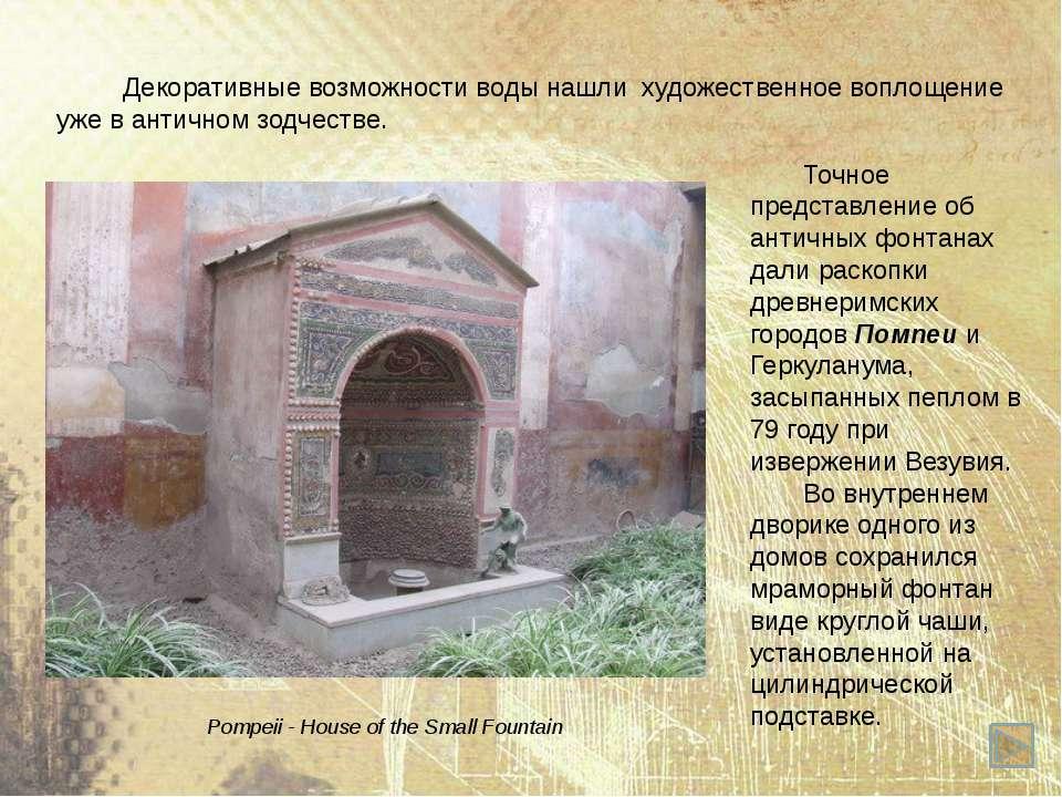 Декоративные возможности воды нашли художественное воплощение уже в античном ...