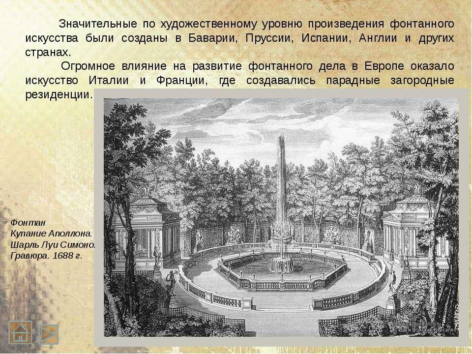 Значительные по художественному уровню произведения фонтанного искусства были...