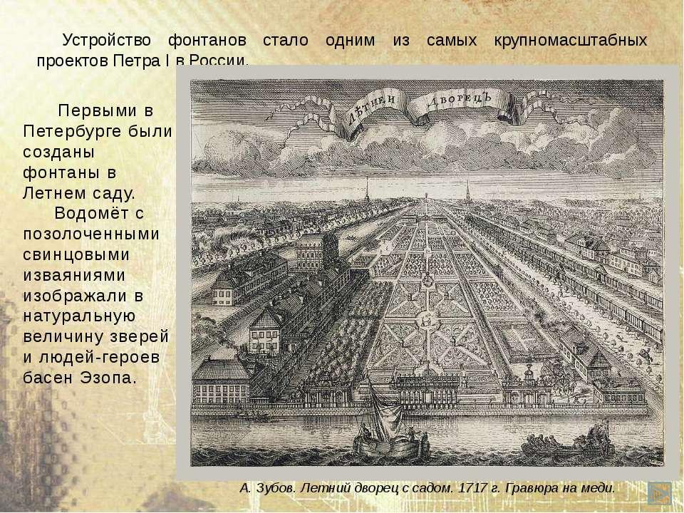 Первыми в Петербурге были созданы фонтаны в Летнем саду. Водомёт с позолоченн...