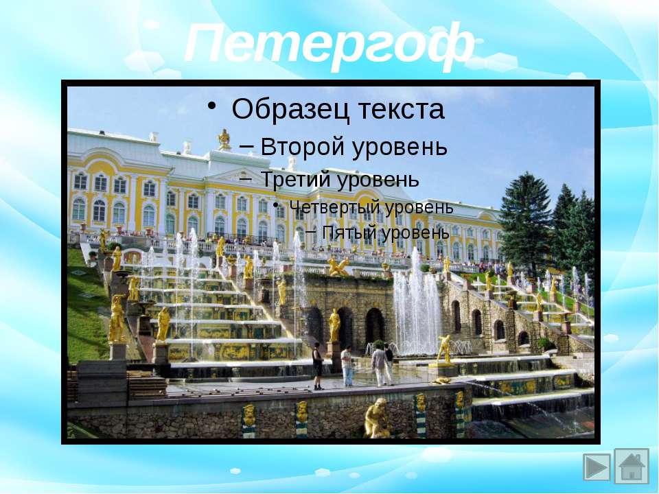 Совершенно особое место среди сказочно-красивых фонтанных сооружений мира зан...