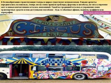 В Великобритании странствующие театры и цирки существуют испокон веков. Раньш...