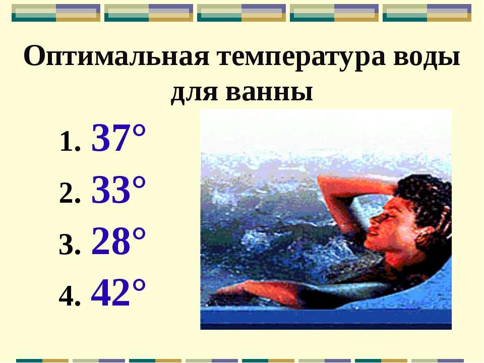 Оптимальная температура воды для ванны 37° 33° 28° 42°