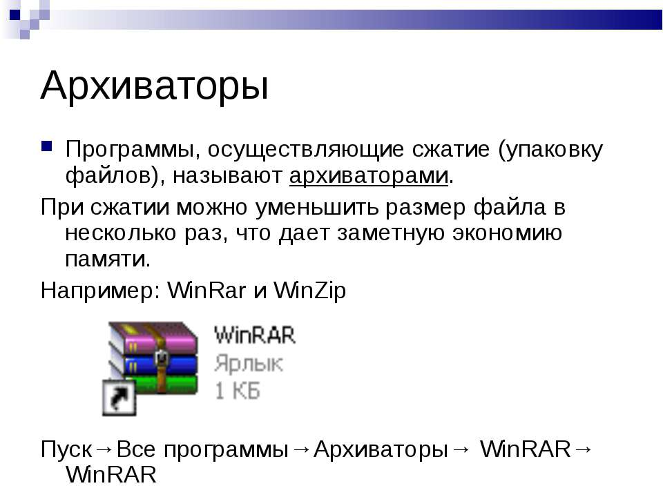 Программы архиваторы фото