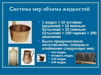 Система мер объема жидкостей 1 ведро = 10 штофам (кружкам) = 16 винным бутылк...