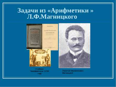 Задачи из «Арифметики » Л.Ф.Магницкого