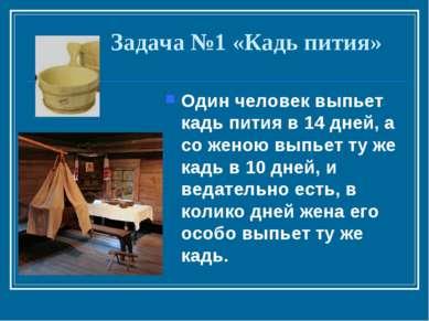 Задача №1 «Кадь пития» Один человек выпьет кадь пития в 14 дней, а со женою в...