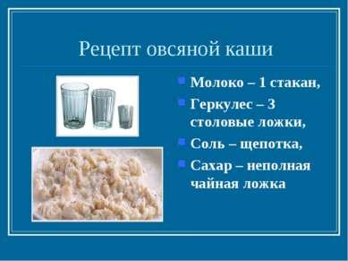 Рецепт овсяной каши Молоко – 1 стакан, Геркулес – 3 столовые ложки, Соль – ще...