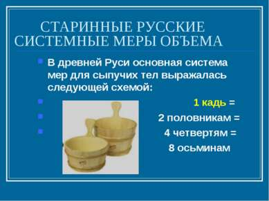 СТАРИННЫЕ РУССКИЕ СИСТЕМНЫЕ МЕРЫ ОБЪЕМА В древней Руси основная система мер д...