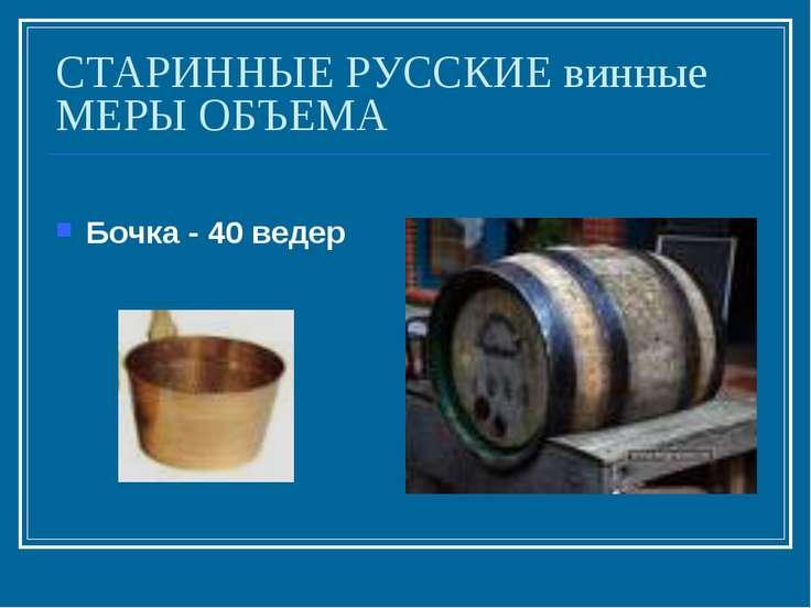СТАРИННЫЕ РУССКИЕ винные МЕРЫ ОБЪЕМА Бочка - 40 ведер