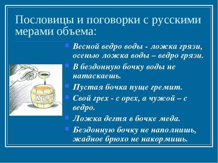 Пословицы и поговорки с русскими мерами объема: Весной ведро воды - ложка гря...