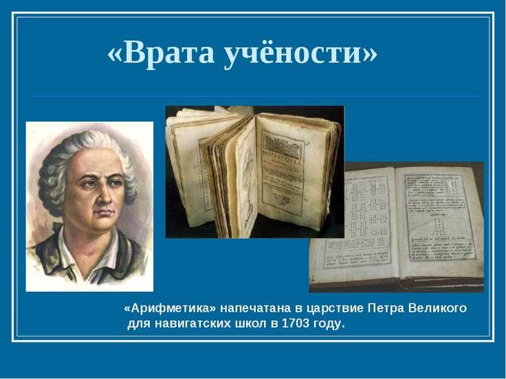 «Арифметика» напечатана в царствие Петра Великого для навигатских школ в 1703...