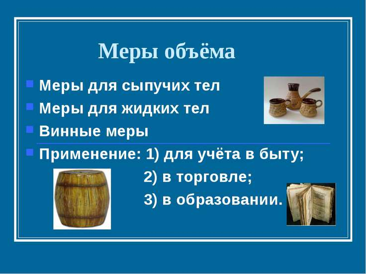 Меры объёма Меры для сыпучих тел Меры для жидких тел Винные меры Применение: ...