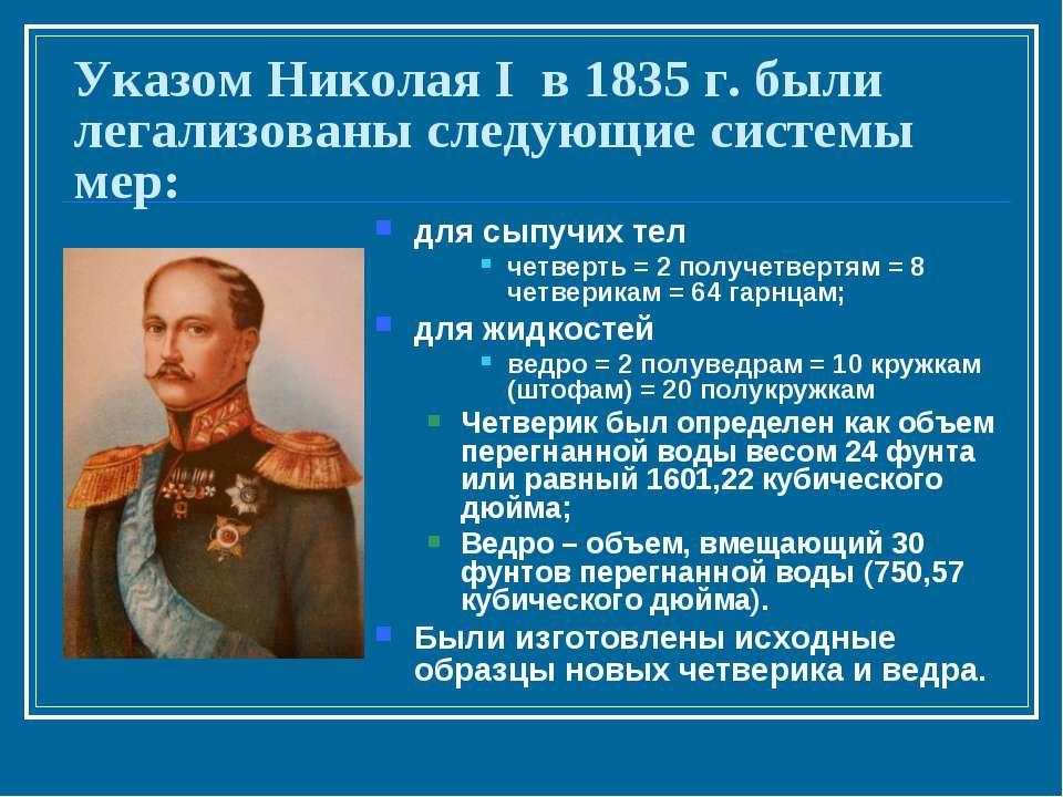 Указом Николая I в 1835 г. были легализованы следующие системы мер: для сыпуч...